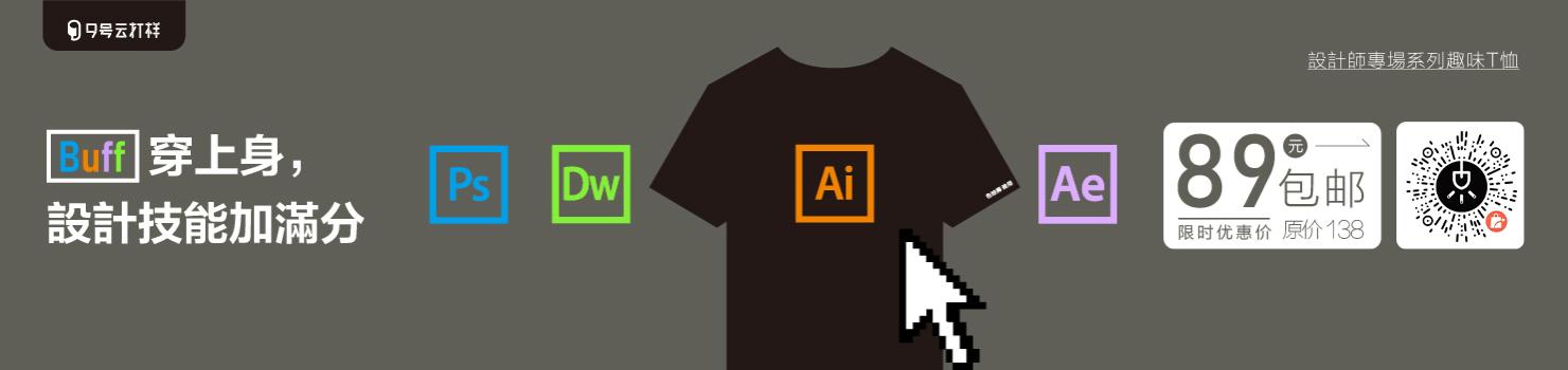 设计师专场趣味T恤 独家中文印花 短袖纯棉T恤