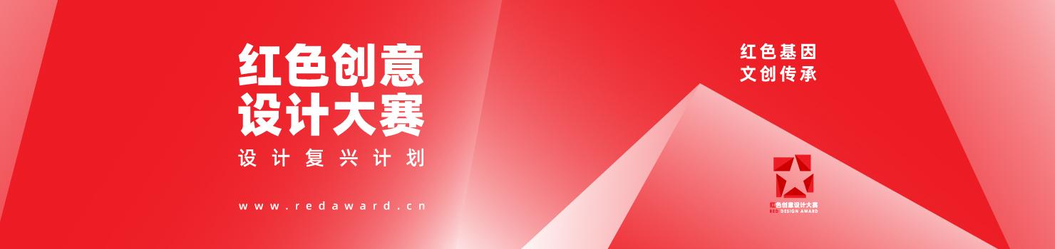首届红色创意设计大赛