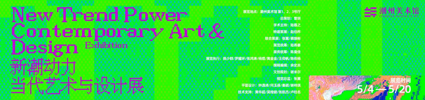 新潮动力 · 2021当代艺术与设计展