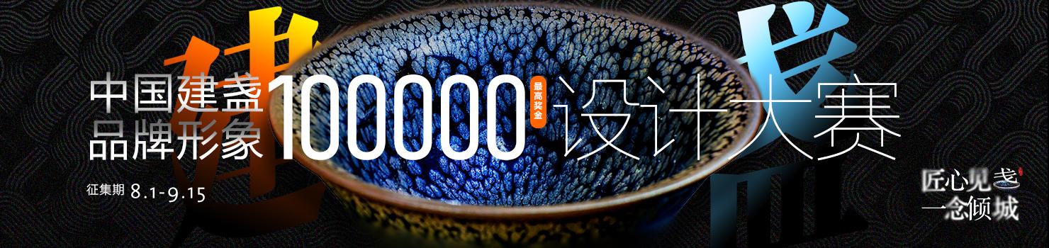 中国建盏品牌形象设计大赛