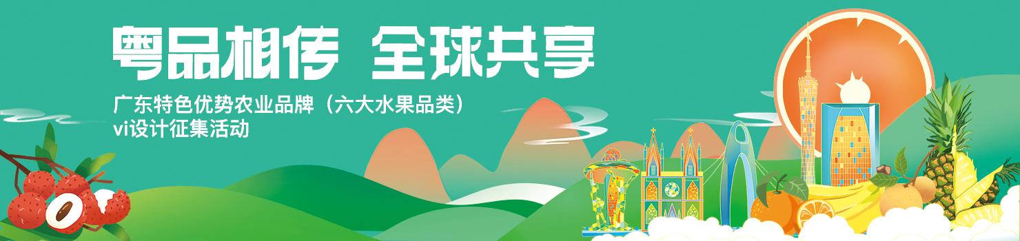 广东特色优势农业品牌(六大水果)VI设计征集活动
