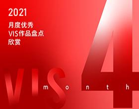 2021年4月份品牌VIS版块精华作品盘点