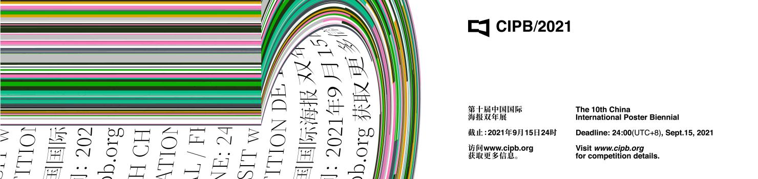 2021第十届中国国际海报双年展征集截止倒计时10天!