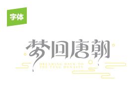 【琢品牌】2020年字体设计合集