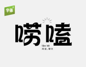 中国方言字体设计