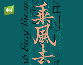 Font design-字体集5.0