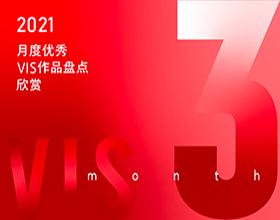 2021年3月份品牌VIS版块精华作品盘点