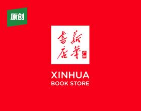 广州新华书店集团品牌形象系统升级
