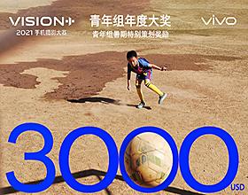 VIVO  手机摄影大赛