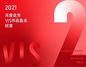 2021年2月份品牌VIS版块精华作品盘点