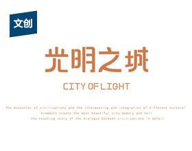 光明之城——文创设计