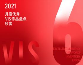 2021年6月份品牌VIS版块精华作品盘点