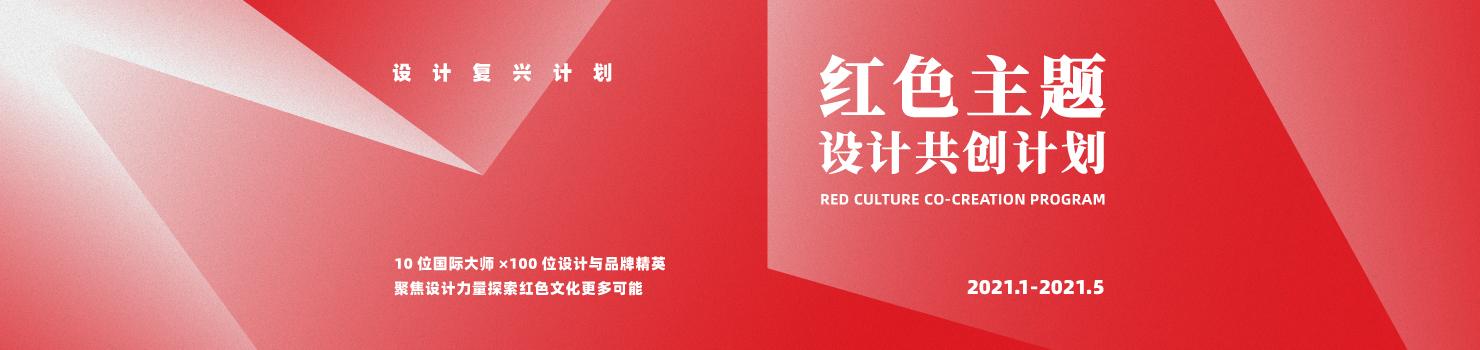 招募|加入红色主题设计共创,一起传承红色基因!