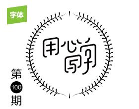 用心写字——岳昕创意字体设计(第100期)