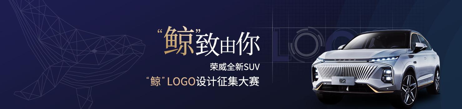 荣威logo征集大赛