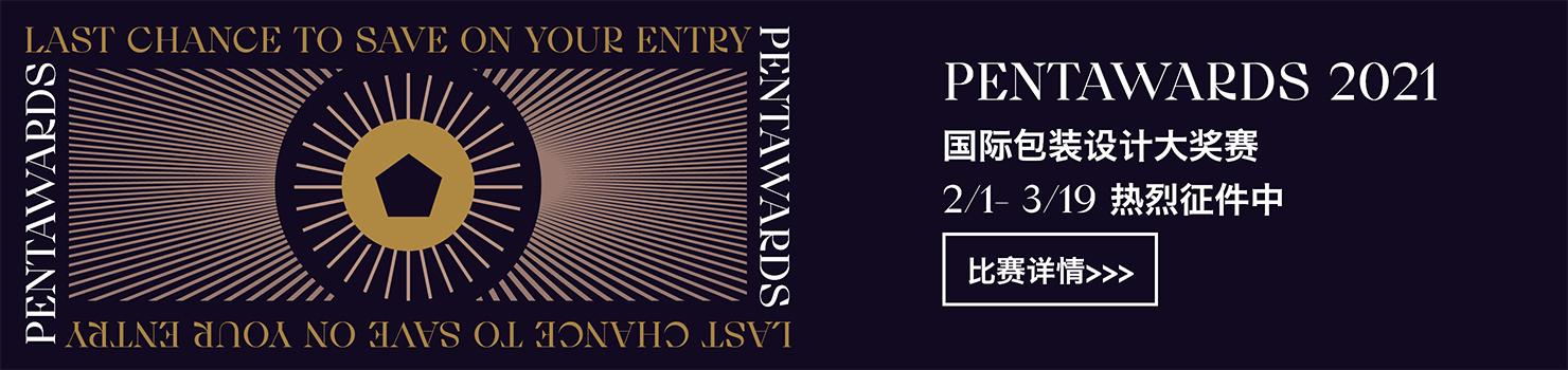 Pentawards国际包装设计大奖赛,热烈征件中