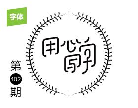 用心写字——岳昕创意字体设计(第102期)