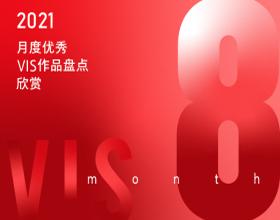 2021年8月份品牌VIS版块精华作品盘点
