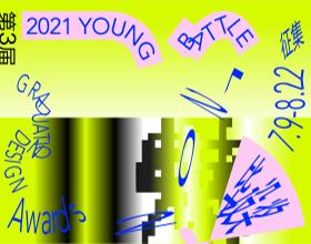 YoungBattle毕设奖2021开炸 | 我命由我,不躺平!