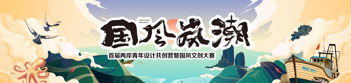 首届两岸青年设计共创营暨国风文创大赛