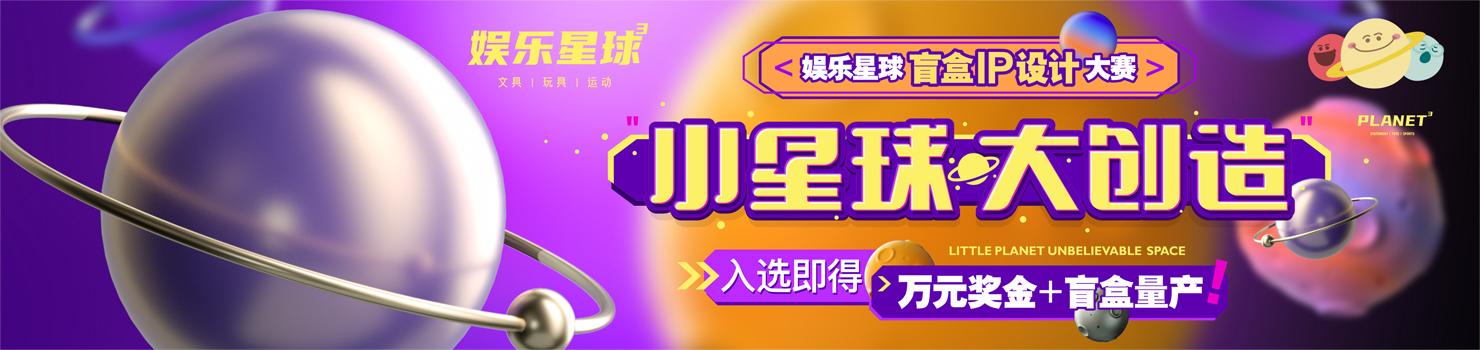 万元奖金+盲盒量产 | 永辉娱乐星球盲盒IP设计大赛来啦!