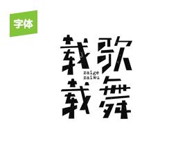 字体设计TypefaceDesign