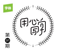 用心写字——岳昕创意字体设计(第91期)