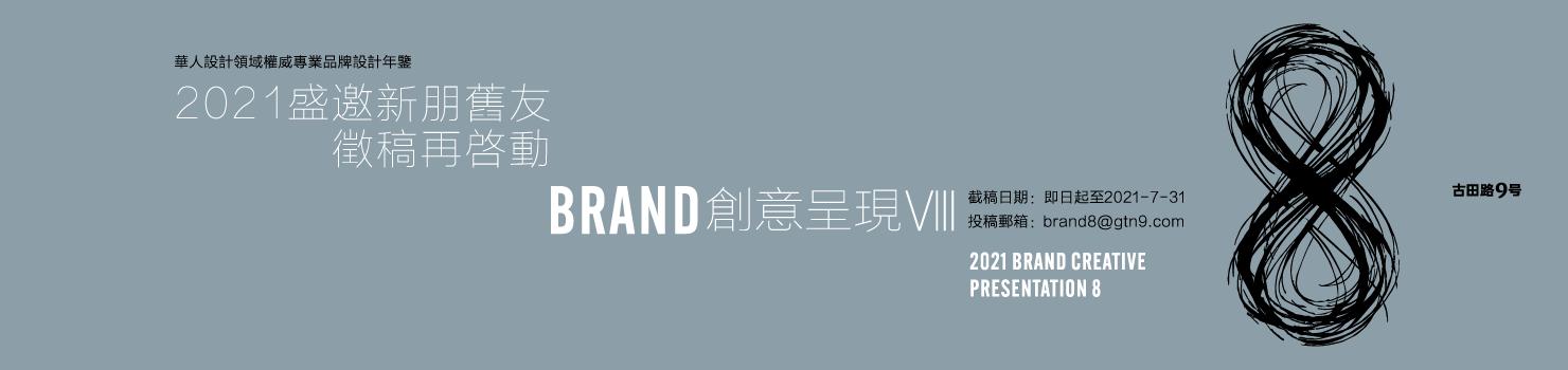 brand创意呈现VIII征集
