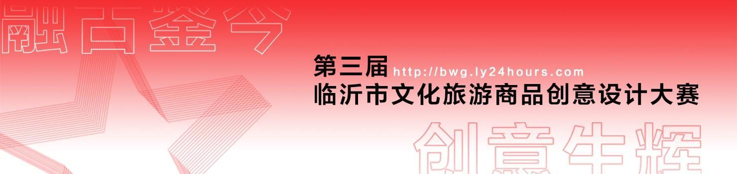 第三届临沂市文化旅游商品创意设计大赛