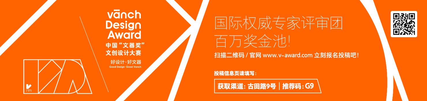 """2021年首届中国""""文器奖""""文创设计大赛正式启动!"""