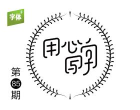 用心写字——岳昕创意字体设计(第85期)