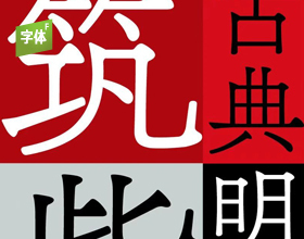 日本字体设计美到爆!字字精心,绝不含糊!