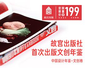 中国设计年鉴-文创卷